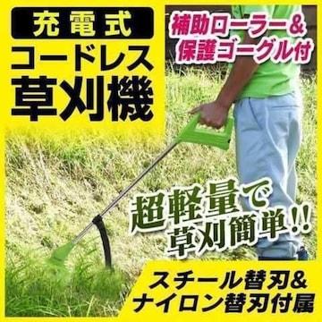 金属刃・ナイロン刃 充電式草刈り機 替刃・ゴーグル付 /p