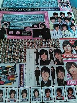Myojo 2009年3月 Hey!Say!JUMP 切り抜き