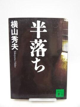 1906 半落ち 横山 秀夫 (著)