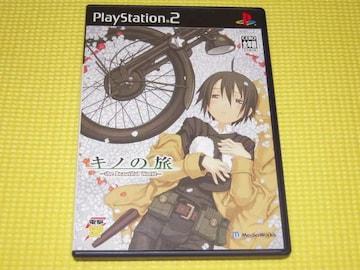PS2★キノの旅 the Beautiful World