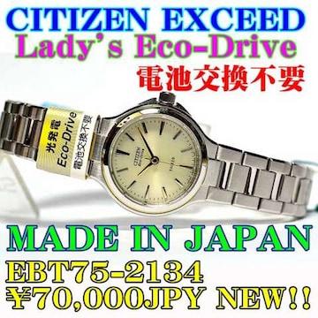 新品 即決 シチズン 婦人 エコ EBT75-2134 定価¥70,000-(税込)
