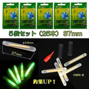 ■ケミカルライト37mm■LIGHT STICK■5袋セット(25本)