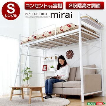 ロフトパイプベッド ミライ-mirai HT70-98-WH ホワイト
