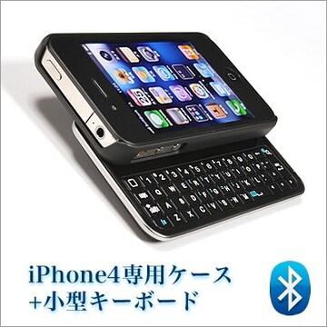 iPhone4専用ケース&小型キーボード