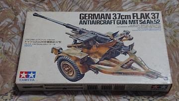タミヤ1/35 ドイツ・3.7�p対空機関砲37型