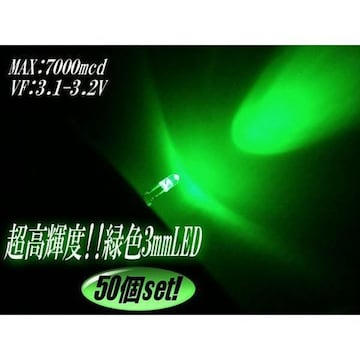 送料無料!砲弾型φ3mm自作基盤用LED電球/緑色グリーン/50個set
