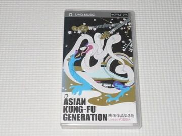 PSP★アジアン・カンフー・ジェネレーション映像作品集2巻 UMD