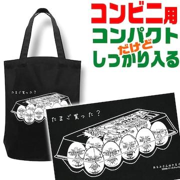 小サイズ エコバッグ 買い物バッグ トートバッグ オシャレ 鞄 002 黒 メンズ