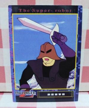 『鉄仮面軍団』マジンガーZトレーディングカード89