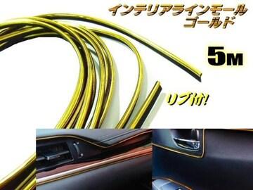 自由自在の柔軟性!T字型ゴールドメッキモール/5M/金色/インパネ