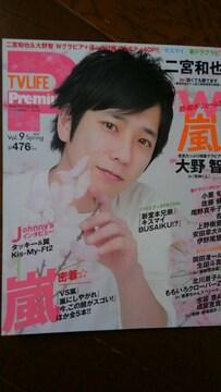 [雑誌]TV LIFE Premium テレビライフプレミアム 2014 Vol.9