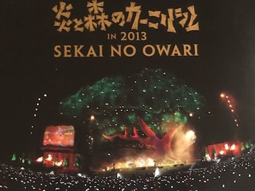 超レア!☆SEKAI NO OWARI/炎と森のカーニバル☆初回盤DVD2枚組☆