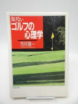 1906 負けないゴルフの心理学