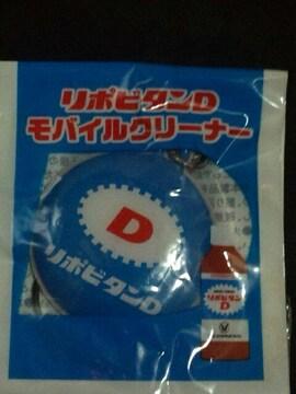 ☆非売品・リポビタンD×携帯クリーナー・送料62円☆