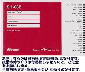 メール便送料込♪ 新品 ドコモ SH-03B用 [詳細版] 取扱説明書