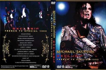マイケルジャクソン EXCLUSIF FRENCH SPECIAL1992
