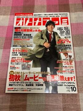 ★1冊/オトナファミ 2012.10
