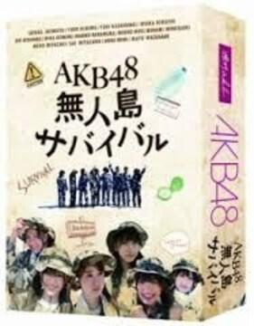 ■DVD『AKB48 無人島サバイバル』大島優子 柏木由紀 渡辺麻友
