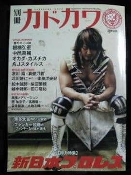 別冊 カドカワ 総力特集 新日本プロレス 団体 公認 本 BOOK ブック