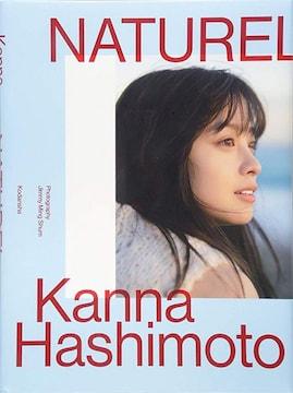 ■『橋本環奈 写真集 NATUREL』美少女アイドル