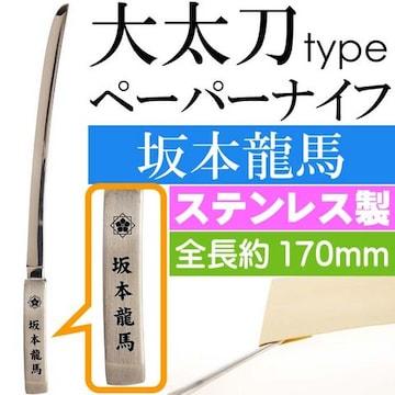 坂本龍馬 大太刀ペーパーナイフ 全長17cm ステンレス鋼 ms216