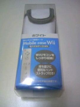 即決 未使用品 Wiiリモコン モバイルケース/任天堂 ウィー ホワイトカバー ゲームグッズ