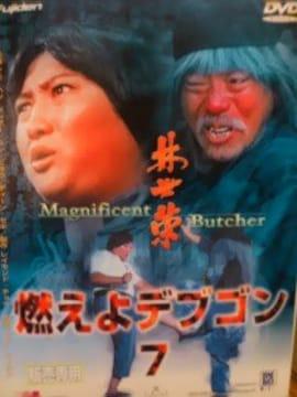 〓燃えよデブゴン7/鉄の復讐拳