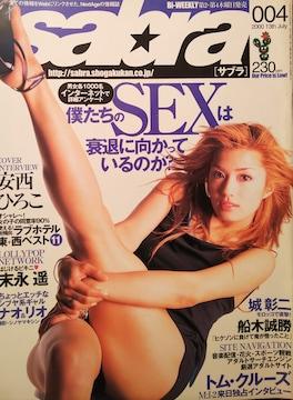 安西ひろこ・末永遥…【sabra】2000.7.13号ページ切り取り
