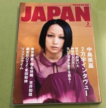 ロッキング オン ジャパン 2006年 2月号 vol.291 中島美嘉 他