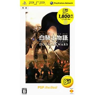 PSP》白騎士物語 -episode.portable- ドグマ・ウォーズ [158002276]
