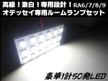 激白 オデッセイ RA6 RA7 RA8 RA9 ルームランプセット SMDLED