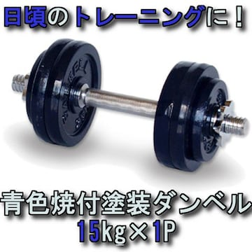 鍛えろ!新品調節可能本格派15kgダンベル鉄アレイSTW057