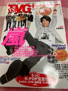 ★1冊/TVG PULS 2011 Winter.ISSUE