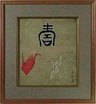 絵画 木版画 奥村土牛『紅白鶴』真作保証