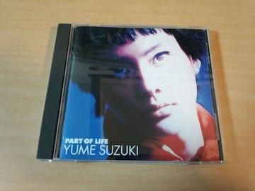 鈴木結女CD「PART OF LIFE」●