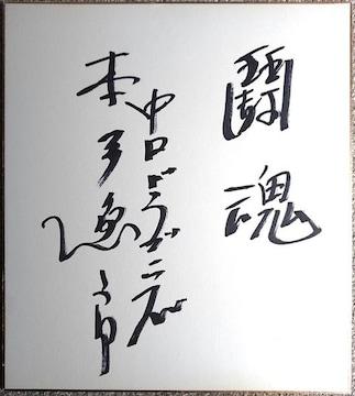 故)本多逸郎[闘魂]・直筆サイン色紙 中日ドラゴンズ 1968臨時監督他