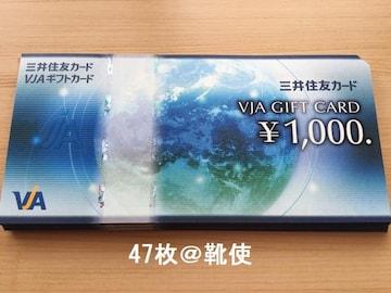 【商品券】VISAギフトカード 47000円分☆モバペイ各種/即日発送/ポイント
