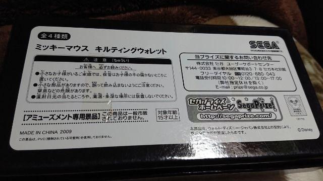 ディズニー・ウォレット・12 < アニメ/コミック/キャラクターの