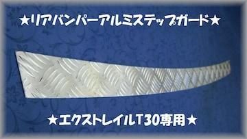 ■エクストレイル T30●縞板リアバンパーアルミステップガード
