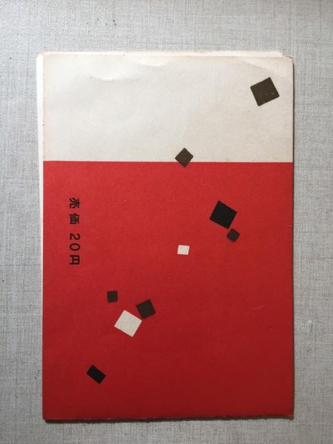 皇太子殿下御成婚記念昭和34年 10円5円 記念切手 日本切手 < ホビーの