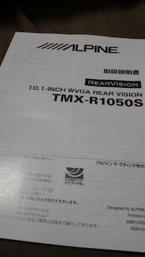 アルパインALPINEフリップダウンモニター取扱い説明書TMX-R1050Sヴェルファイア