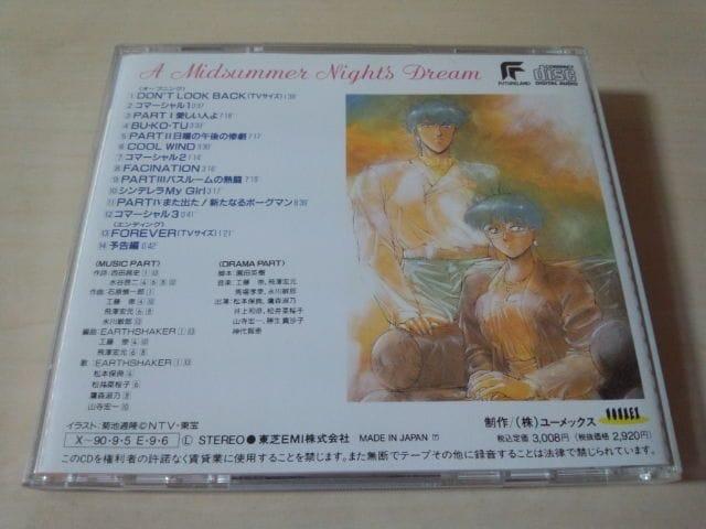 CD「超音戦士ボーグマン A Midsummer Night Dream」● < CD/DVD/ビデオの
