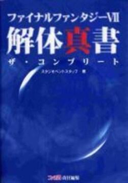 ☆ソフト・攻略本セット☆FF7/ファイナルファンタジー7 解体真書 ザ・コンプリート☆