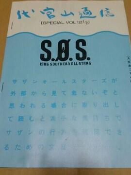 代官山通信SPECIAL  VOL12  1/2 1986年サザンオールスターズ