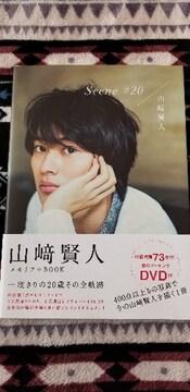 山崎賢人  メモリアル BOOK  (DVD付き)