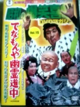 〓てなもんや幽霊道中 劇場版
