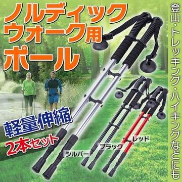 ノルディックウォーク用 ポール 軽量伸縮 2本 杖