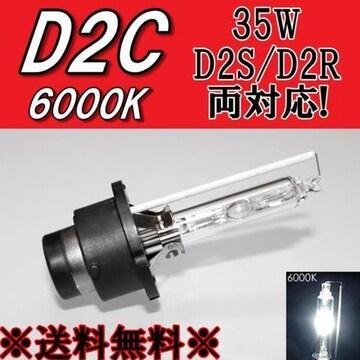 HIDバルブ D2C(D2R/D2S) 12V 35W 6000K バーナー
