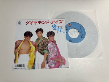 EP    ダイヤモンドアイズ  少年隊
