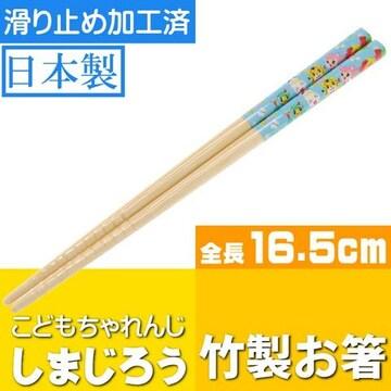 しまじろうピクニック 竹製 お箸 滑り止め加工済み ANT2 Sk966
